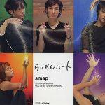 作詞は脚本家の野島伸司、ドラマの為に書き下ろされた!「らいおんハート」SMAP