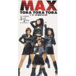 この曲のヒットで安室奈美恵のバックダンサーを卒業!「TORA TORA TORA」MAX