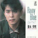 25歳までにデビュー出来なかったら営業マンになれ!ギリギリ間に合った!「Rainy Blue」徳永英明
