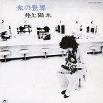 日本レコード史上初のアルバム・ミリオン・セラーを達成!「氷の世界」井上陽水