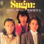 グループ名は賑やかで「しおらしくない」という意味から対極の砂糖に!「ウエディング・ベル」Sugar