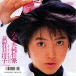 一発屋イメージを防ぐ為、代名詞だったユーロビートを捨てた曲!「六本木純情派」荻野目洋子