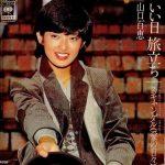 谷村新司さんが全国ツアー中に思いついた歌詞!「いい日旅立ち」山口百恵