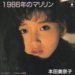 最初は演歌歌手になる事を目指していた!「1986年のマリリン」本田美奈子
