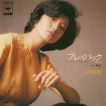 発想は沢田研二のヒット曲へのアンサーソングだった「プレイバックPart2」山口百恵