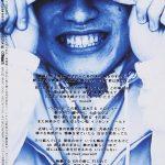 小林武史さんに何度も歌詞を書き直させられた曲。最初は「イノセント・ブルー」というタイトルだった!「innocent world」Mr.Children