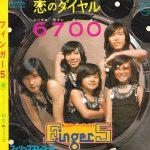 ジャクソン5を思わせる世界観に、小学校をテーマにした歌詞のギャップでヒット!「恋のダイヤル6700」フィンガー5