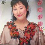 「ザ・ベストテン」に出演した時のバックバンドがYMOで音楽関係者に衝撃が!「春咲小紅」矢野顕子