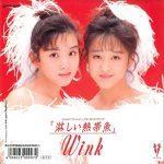 平成元年「新しい時代の歌手」と、昭和の歌姫を押さえてレコード大賞を受賞!「淋しい熱帯魚」Wink