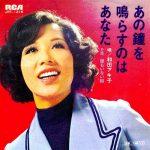 日本レコード大賞の歌唱賞を取るのにふさわしい曲を書いて欲しいと社長直々に頼まれた!「あの鐘を鳴らすのはあなた」和田アキ子