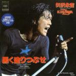 この歌からスタートし武道館の最多公演記録へ!「黒く塗りつぶせ」矢沢永吉